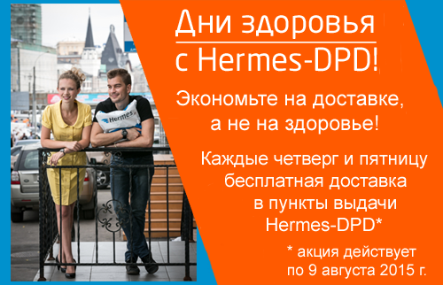 dostavka-dpd-banner.png